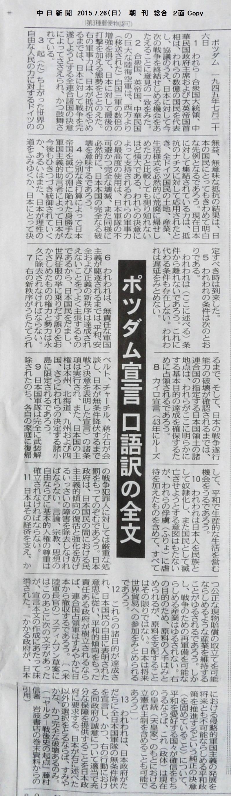 マリアナ時報・ポツダム宣言・伝単